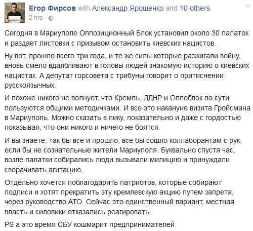 Кремль только в 2014 году выделил около 100 тысяч евро на провокации в Польше, - InformNapalm о разрушении памятника воинам УПА в Грушовицах - Цензор.НЕТ 5380