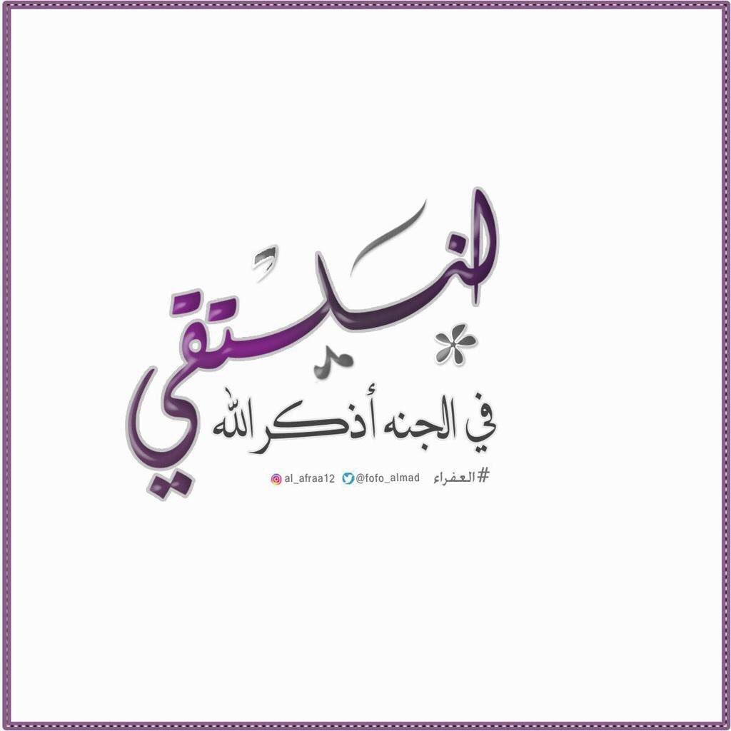 RT @fofo_almady: لنلتقي في الجنه أذكر الله . #العفراء https://t.co/2PhDthWHK8