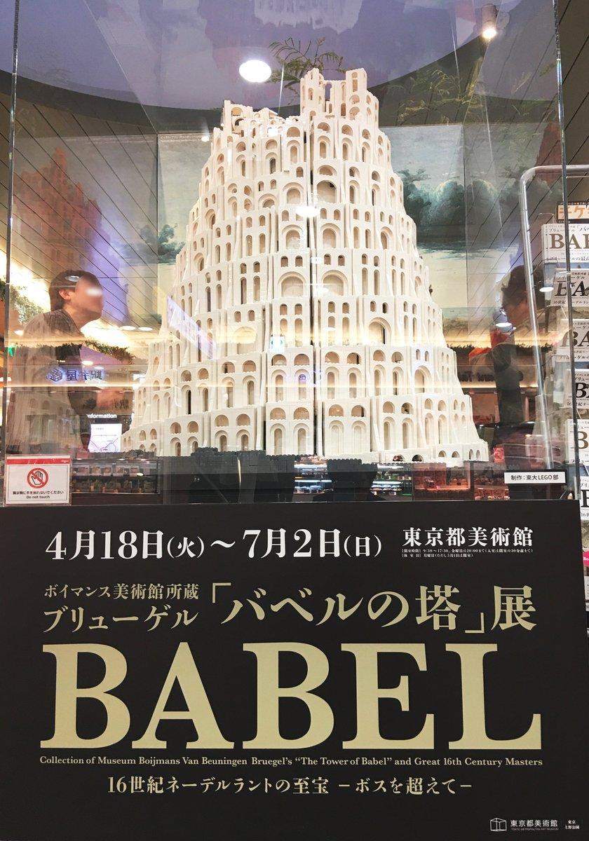 【レゴバベルin上野】こちらは、東大LEGO部@UTLEGOclub の皆さんが、LEGOで作った《バベルの塔》。JR上野駅構内、エキュート上野にて展示中!使ったレゴパーツは46,000個という大作です。制作秘話はこちら→https://t.co/zrTk4wpero (RF)
