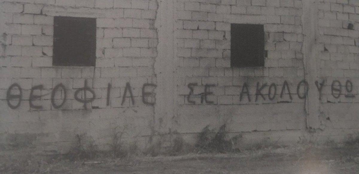 Image result for θεοφιλος γεωργιαδης