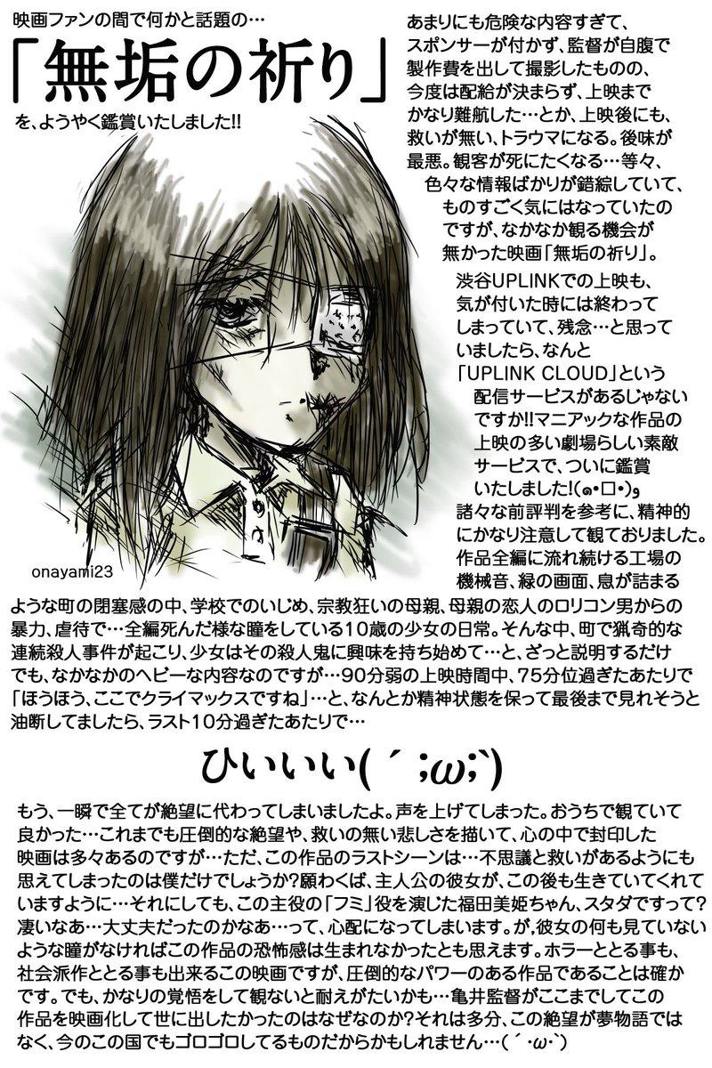 Fc 福田 美姫