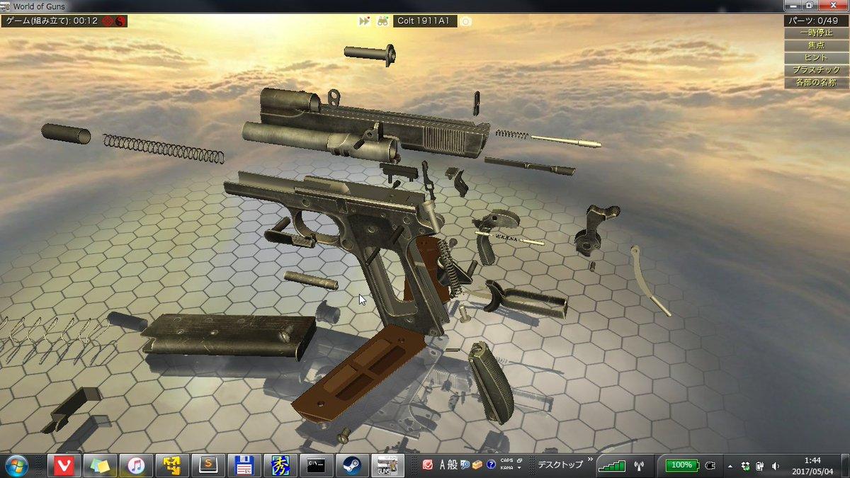 ipusiron on twitter 銃を分解 組み立てするゲーム world of guns