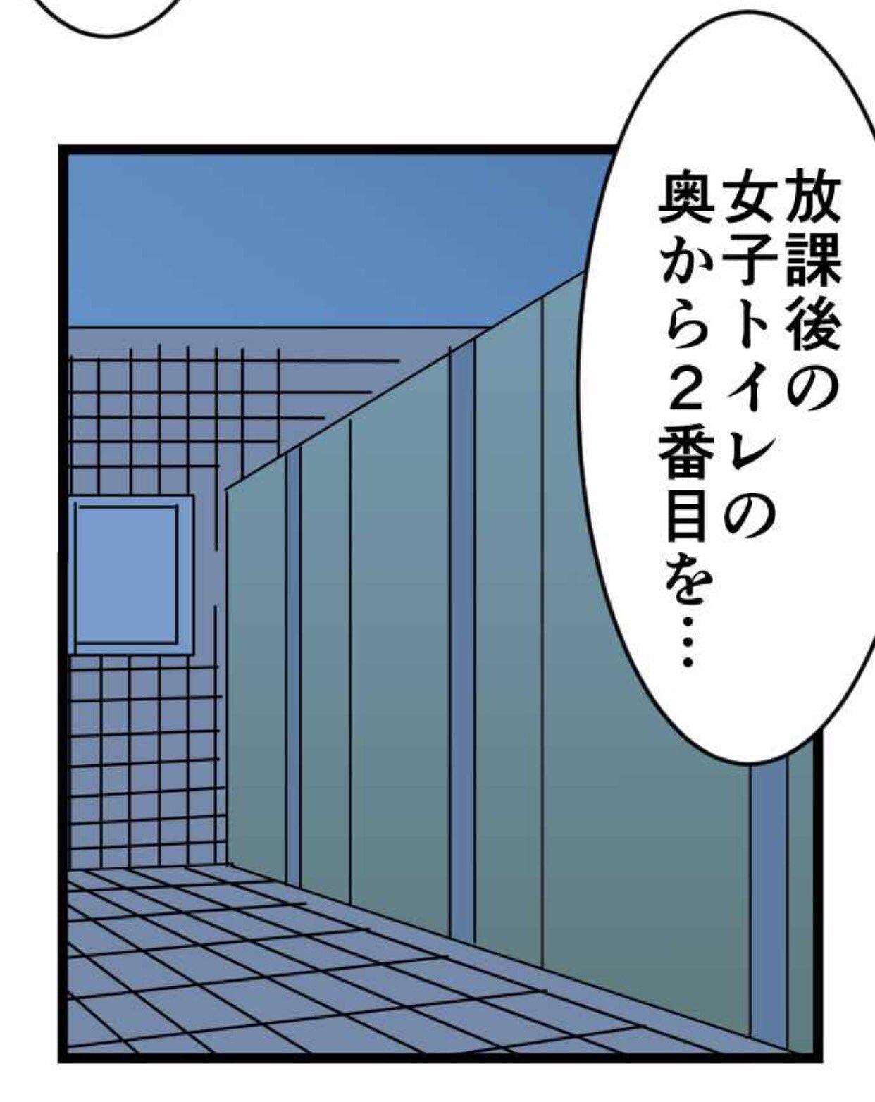 女子トイレにまつわる怖い話