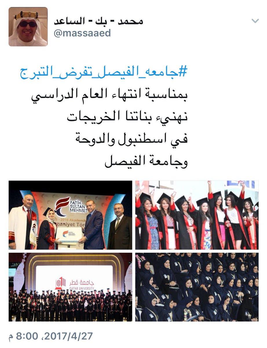 وأنا أيضاً أُهنئ معك الخريجات✌️😎 . #جامعة_الفيصل_تفرض_التبرج . @massaa...