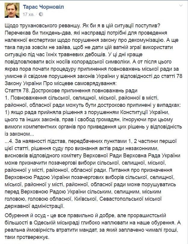 """Руководство таможенного поста """"Тиса"""" отстранено от службы за пропуск большой партии контрабанды, - Луценко - Цензор.НЕТ 7701"""
