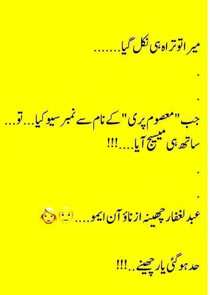 Day Aster On Twitter Funny Pakistani Urdu Whatsapp Images