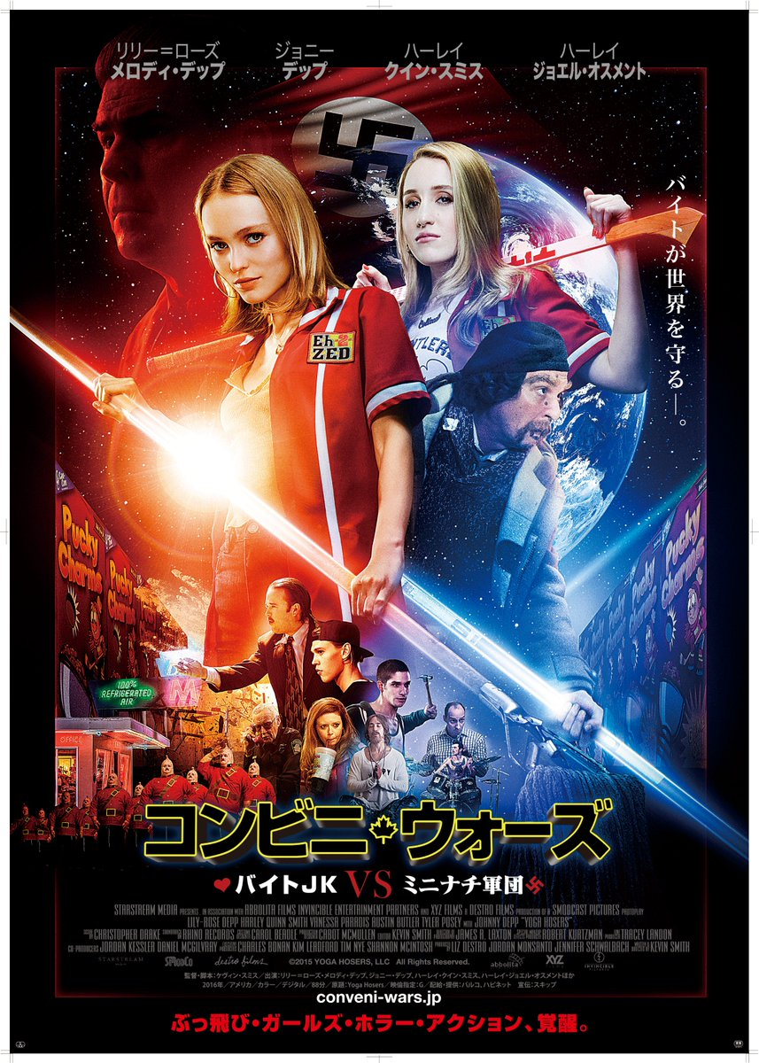 #YogaHosers makes it way to Japan! Watch the official Japanese trailer here: https://t.co/pDsjYFYF7K https://t.co/uq6xl2VaWu