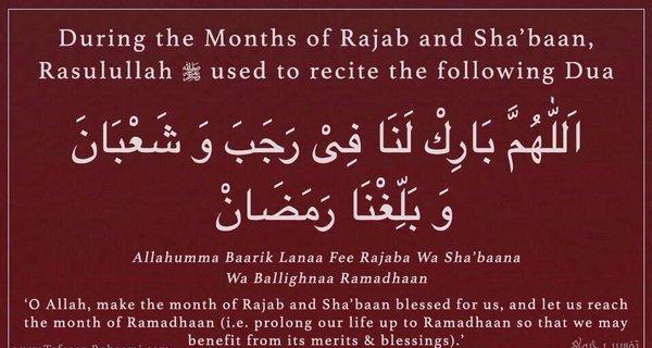 dua for rajab and shabaan