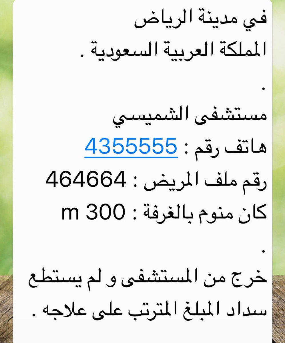 Uzivatel سـﭬـاﻧـھ ہ Na Twitteru مريض محتاج مساعدة اللهم اشفي مرضى المسلمين مستشفى الشميسي رقم ملف المريض 464664 كان منوم بالغرفة 300 M يستطع سداد المبلغ Fayez Malki Https T Co Wgpuyoxlgz