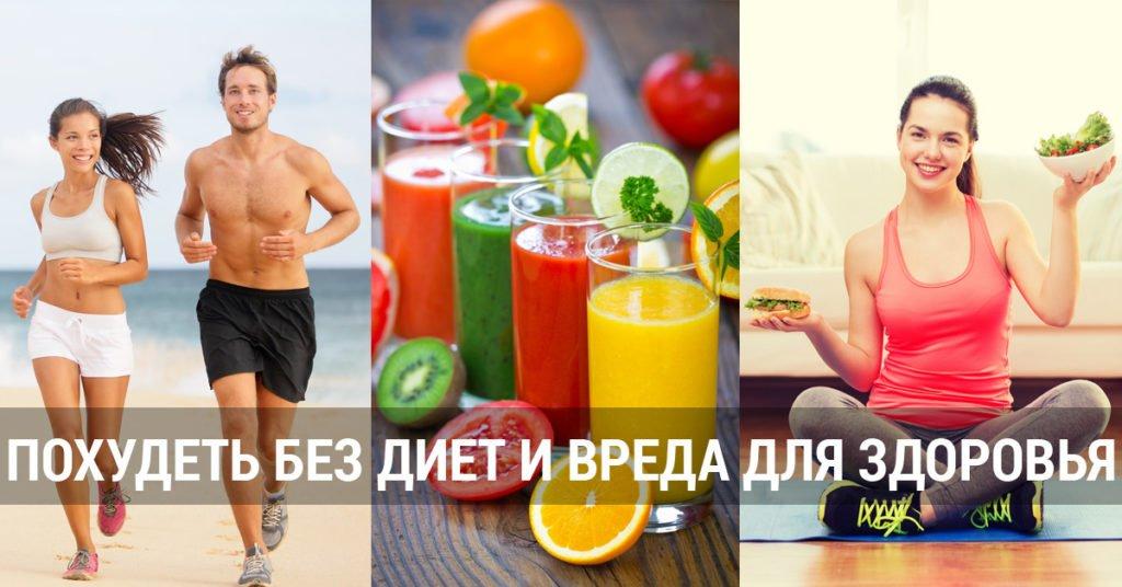 Как Похудеть Без Диеты. 101 совет, как похудеть (без диет, подсчета калорий и силы воли)