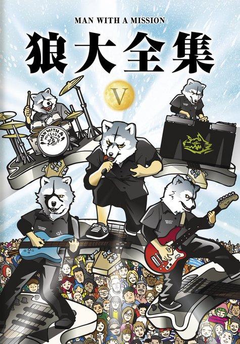 映像作品『狼大全集V』 2017年6月14日発売決定! アートワーク、収録内容、購入者特典大発表!! https://t.co/OHTJDjsdQ4
