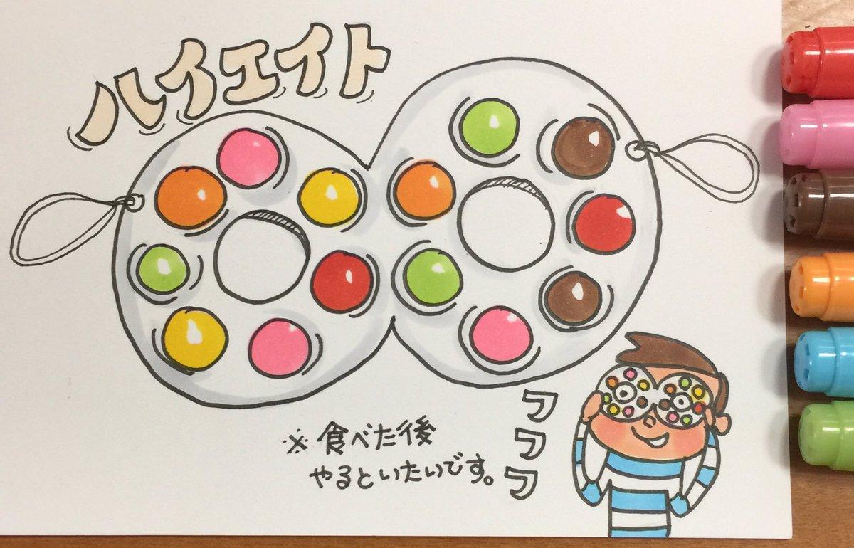 ともさんラインスタンプ販売中 En Twitter 懐かしいお菓子 イラスト基地 ハイエイトチョコ