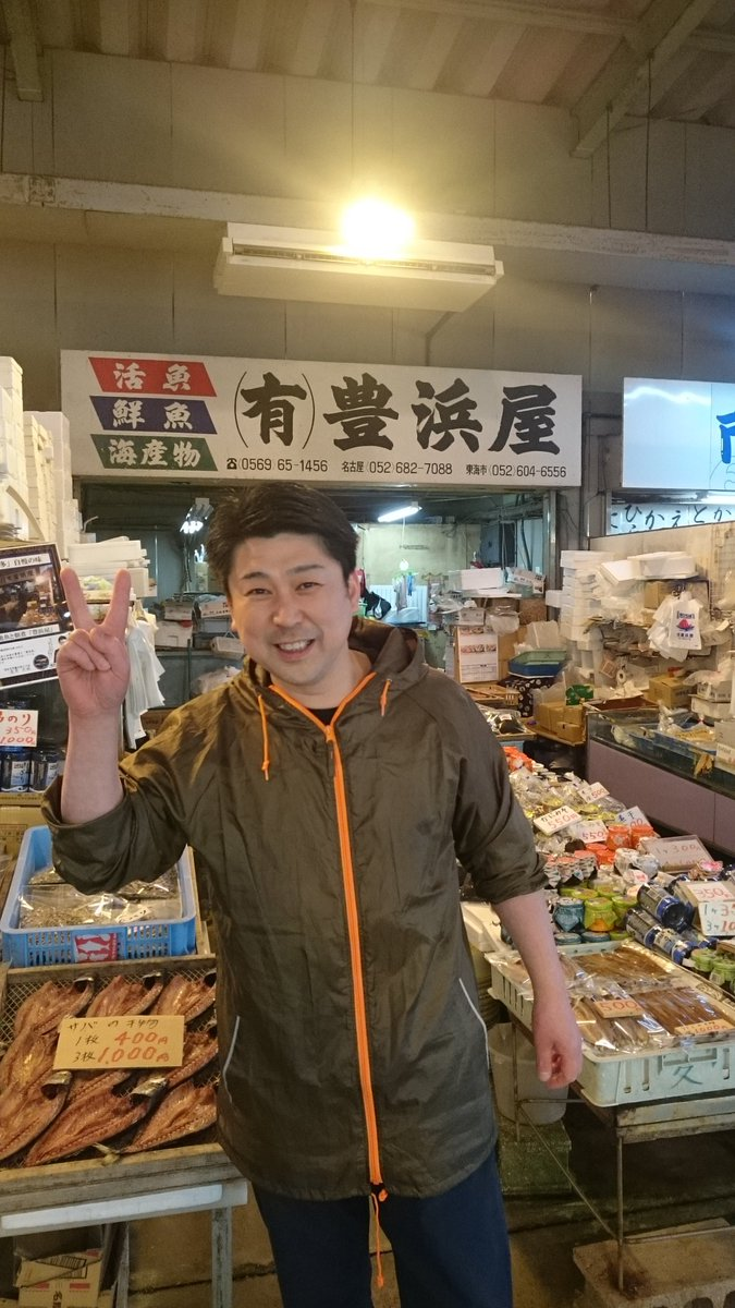 「豊浜魚ひろば 変な魚おじさん」の画像検索結果