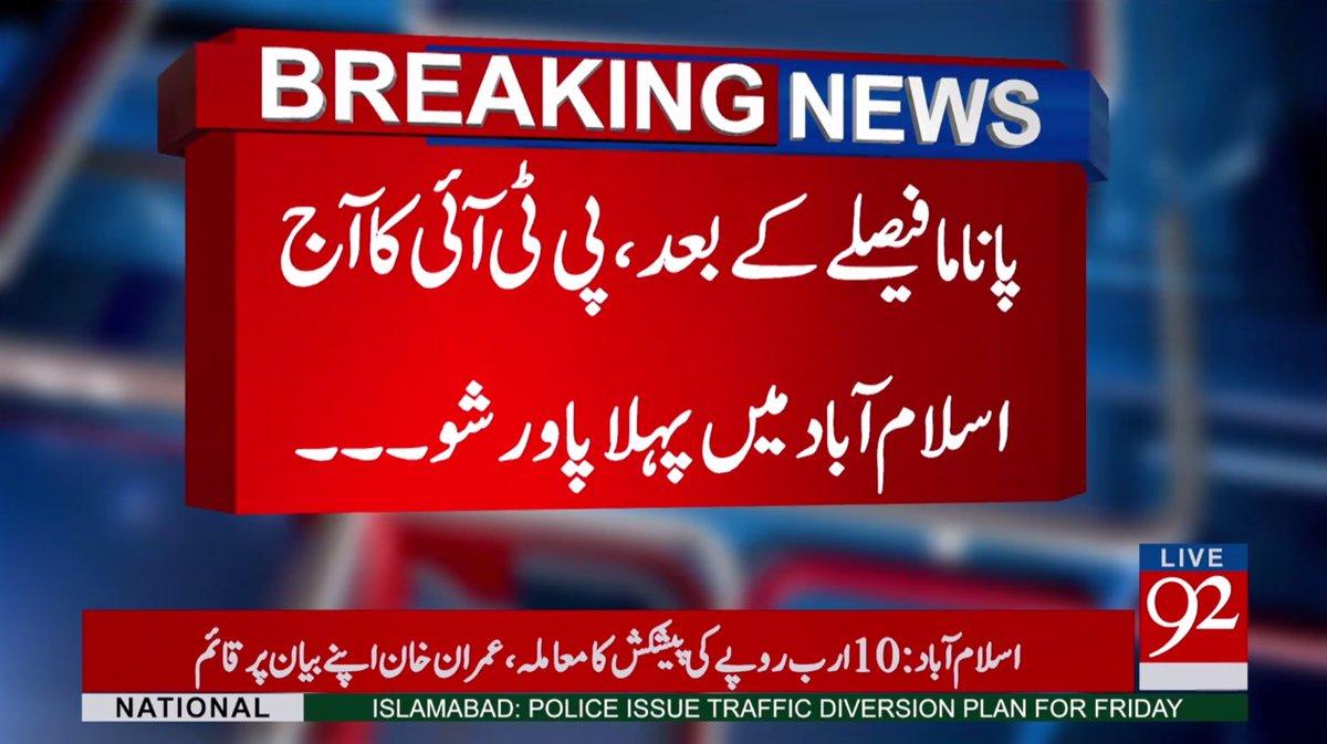 Breaking News!! #92NewsHDPlus #BreakingNews https://t.co/VBsOw4vZCZ