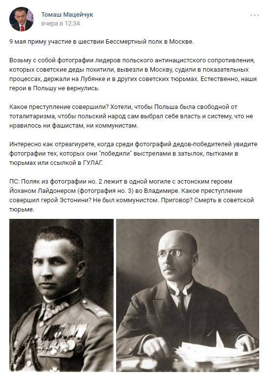 """Борцы с тоталитаризмом"""
