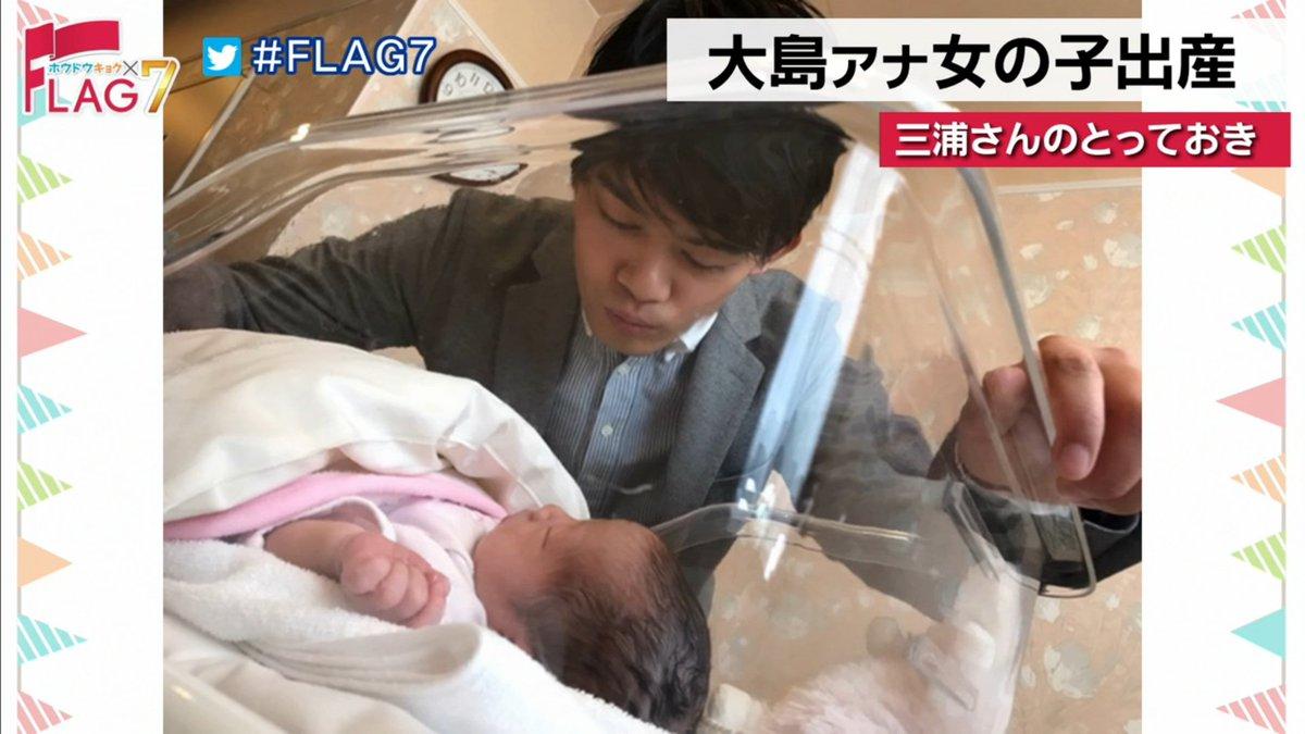 大島由香里、こんにちは赤ちゃん