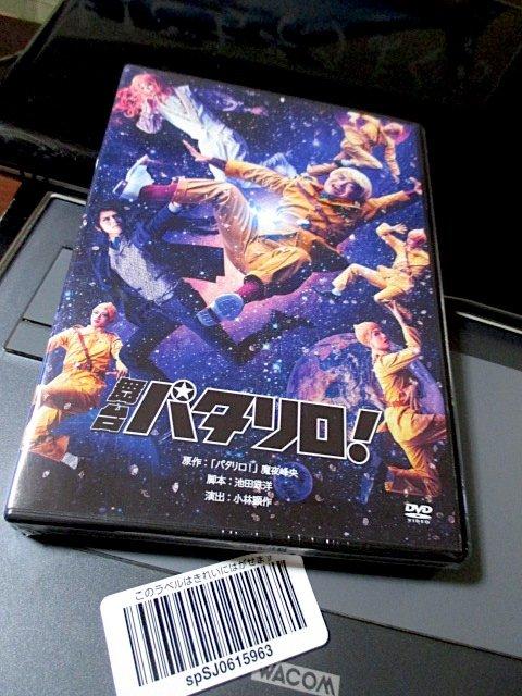 舞台パタリロ!DVD.jpg