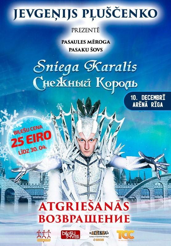 Снежный король шоу билеты театр жастар в астане афиша