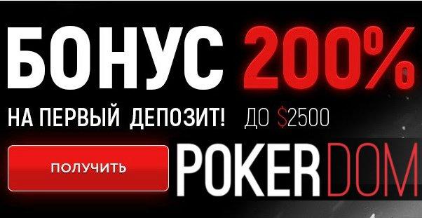 официальный сайт deposit cash bonus покердом