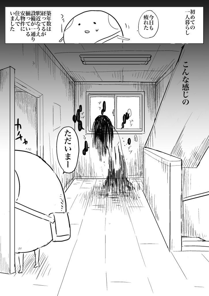 一人暮らしを始めてみたら借りた部屋の廊下に幽霊がいた話の漫画 こんな感じでした