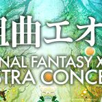 「FINAL FANTASY XIV ORCHESTRA CONCERT 2017 -交響組曲エオル…