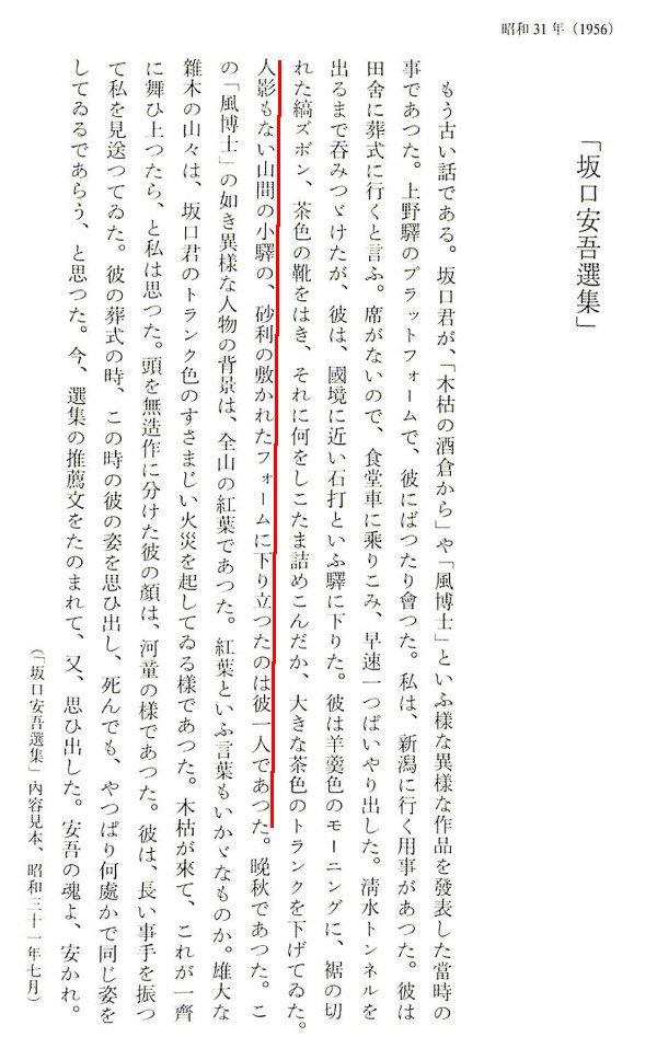 坂口安吾と小林秀雄がたまたま新潟行きの電車内でばったり会って、飲んだくれた際のエピソード。まずは小林秀雄側の証言をご覧ください。(安吾の死後に刊行された安吾選集へ寄せた追悼文) https://t.co/qWRpQvoSNv