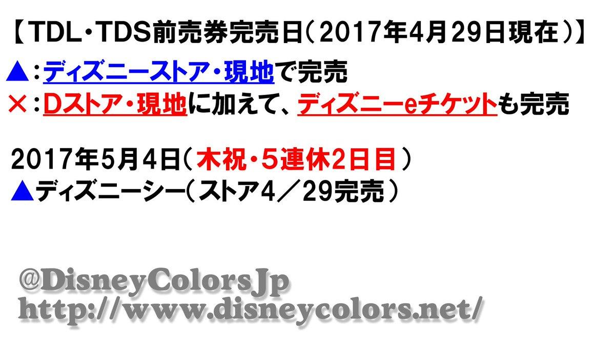 "disney colors - クロロ on twitter: ""ディズニーストアで"