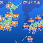 大型連休初日の29日(土)は、北海道から近畿の広いエリアで雨の可能性があります。雨が強まったり、雷、…