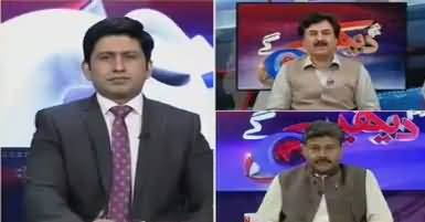 Hum Dekhain Gaay  – 28th April 2017 - PTI Starts Electoral Politics thumbnail