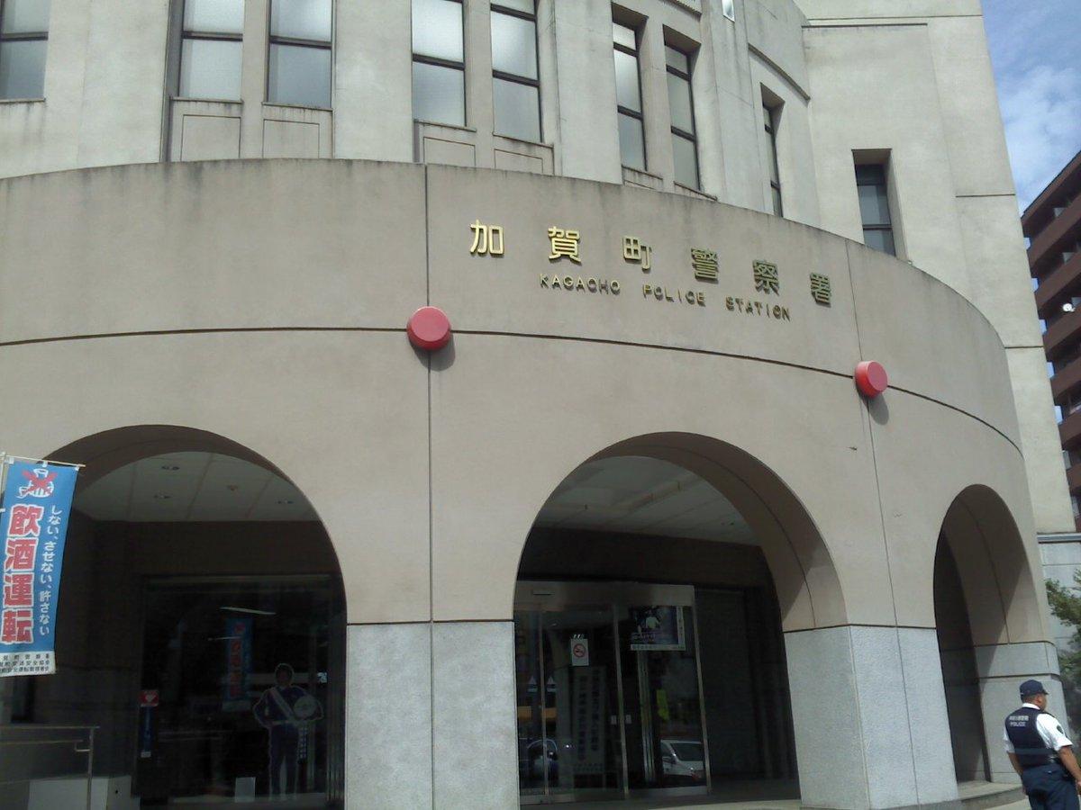 神奈川県 警察署加賀町警察署」...