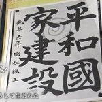 取材チームが地道に発掘した新資料が次々に…昭和天皇がいち早く明治憲法の改正に動き出していました!#N…