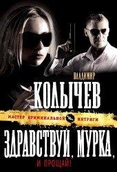 Владимир колычев скачать бесплатно книги