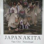 新宿駅構内にあるこのポスター!秋田県ちょっと行きたくなる!