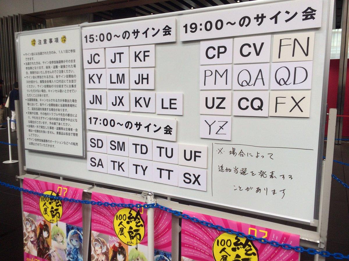 絵師100人展 サイン会当選番号
