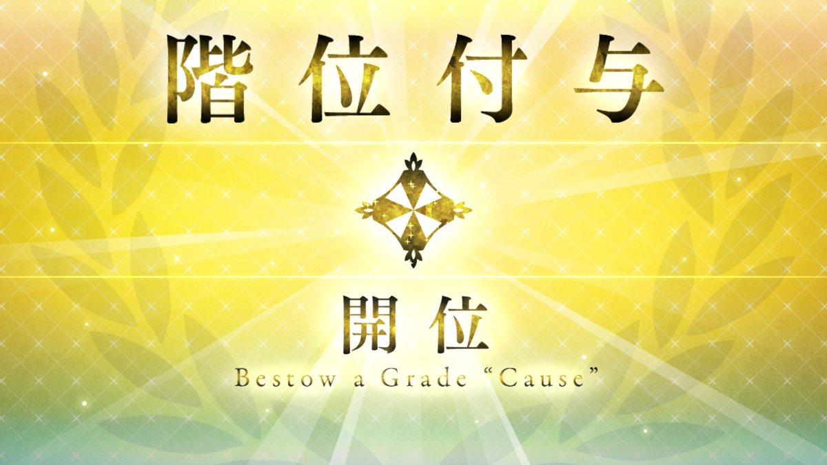 よし、終わったー! これでCCCイベント参加できる! #FateGO