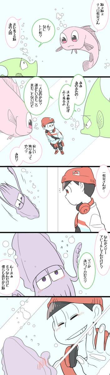 【まんが】『水族館デート』(おそ松さん)