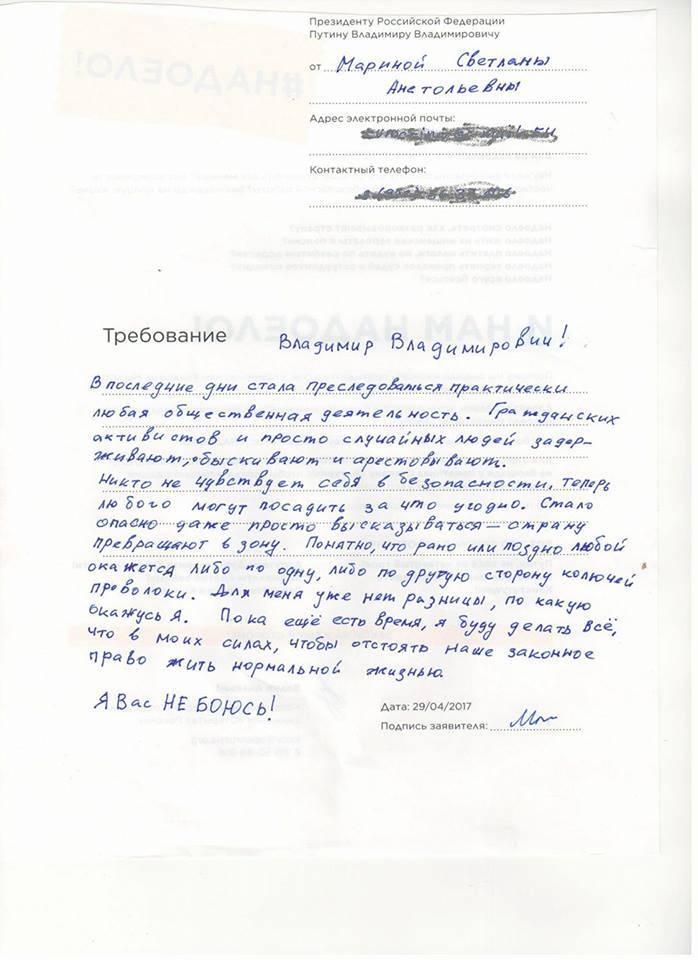 Написать письмо президенту России Владимиру Путину