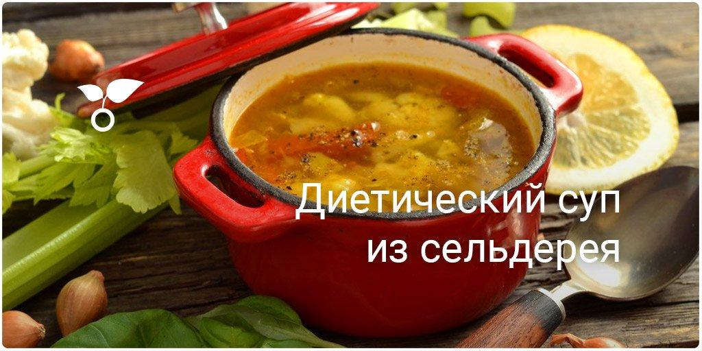 Диета с сельдеревым супом