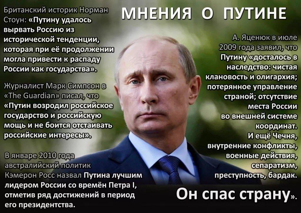 Мнение народа о Путине и Медведеве