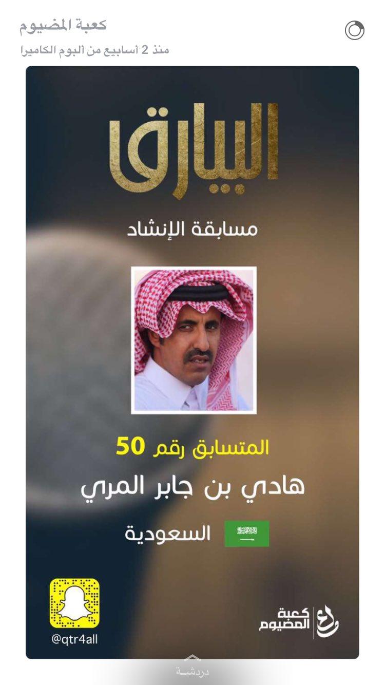 هادي بن جابر المري Twitterren: