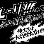 ✨特報✨「ユーリ!!! on ICE」完全新作劇場版の制作が決定しました!!!続報をお待ちください!…
