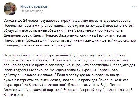 """Боевики на Донбассе не могут выполнять """"боевые задачи"""" из-за некомплекта, - разведка - Цензор.НЕТ 3122"""