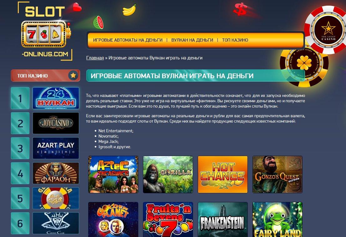бесплатные автоматы казино онлайн азартные игры играть бесплатно