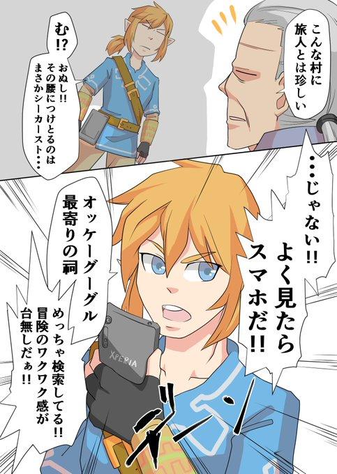 ゼルダの伝説 漫画 エロ