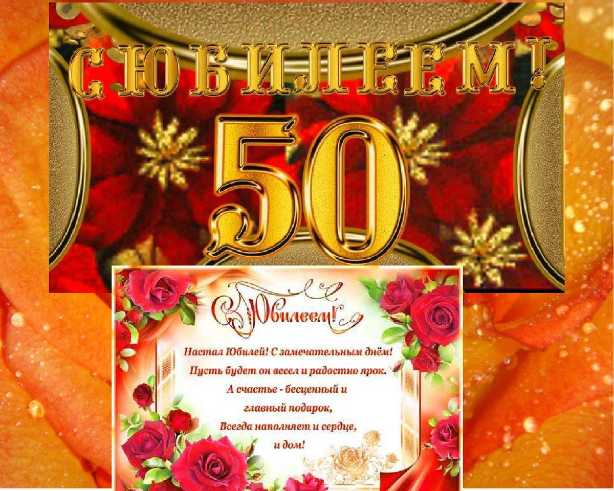 Поздравление с юбилеем 50 летием для мужчины