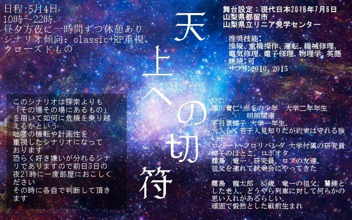 "nuit on Twitter: ""#クトゥルフ募集 5月4日10~22時 募集人数4~5人 ど ..."