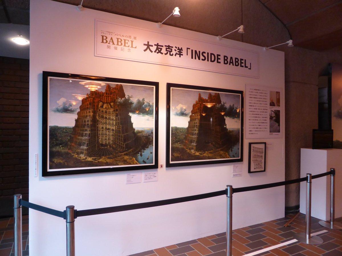 【塔の中は…】#バベルの塔展 入口横で、#大友克洋 さん作《INSIDE BABEL》を展示中です。大友さんが塔の中や建設作業を想像し、緻密に描き出した塔の内部。展覧会と併せてお楽しみください。詳しくはこちら→https://t.co/LgVe7D0D9L (RF)