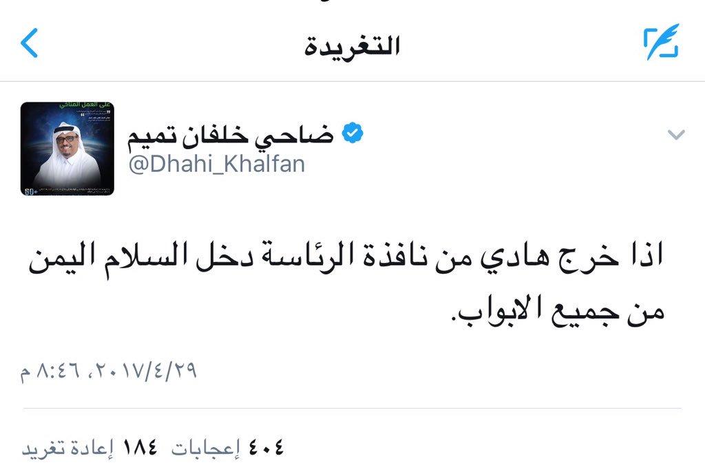 ضاحي خلفان هجوما مسبوق الرئيس اليمني هادي