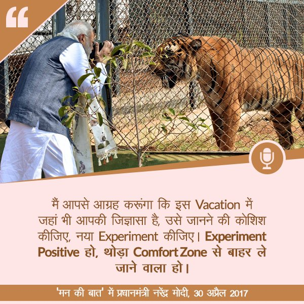 These holidays, make it about new experiences, go out of your comfort zone: PM @narendramodi #MannKiBaat