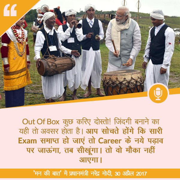 Do some thing out of the box. India is full of diversities. Try learning a language. Go learn swimming or drawing: PM @narendramodi